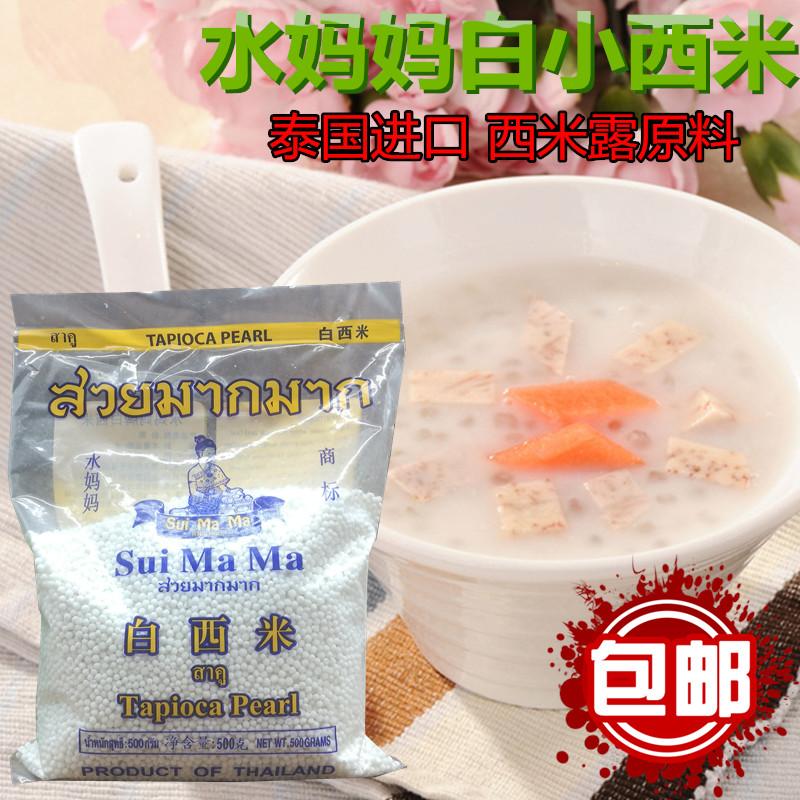 包邮 泰国水妈妈白小西米椰浆西米露奶茶甜点水晶水果粽子500g