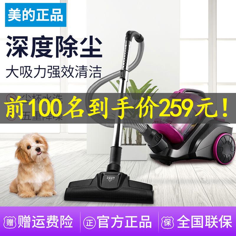 美的吸尘器家用大吸力手持式大功率强力除螨卧式吸尘机小型