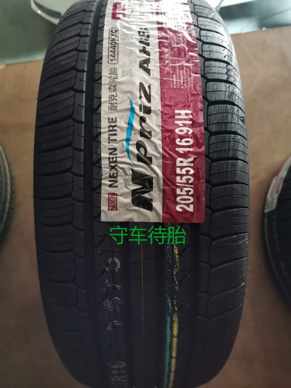 21年耐克森轮胎 205/55R16 91H AH8/cp672适配思域世嘉马自达朗动