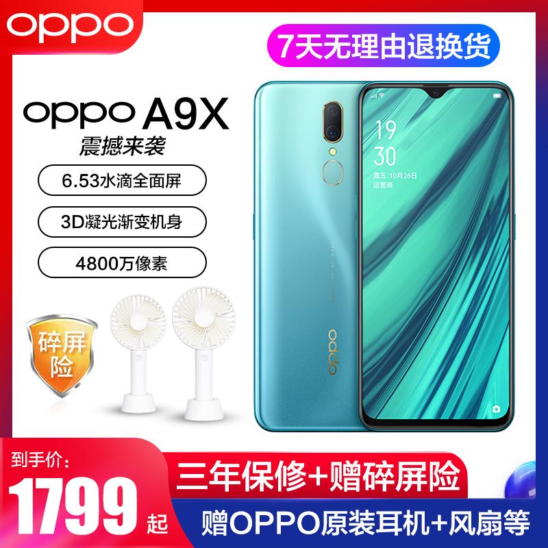 OPPO A9x 手机 新品限量版 指纹大屏幕全面屏4800万像素高清拍照手机 满1999.00元可用200元优惠券