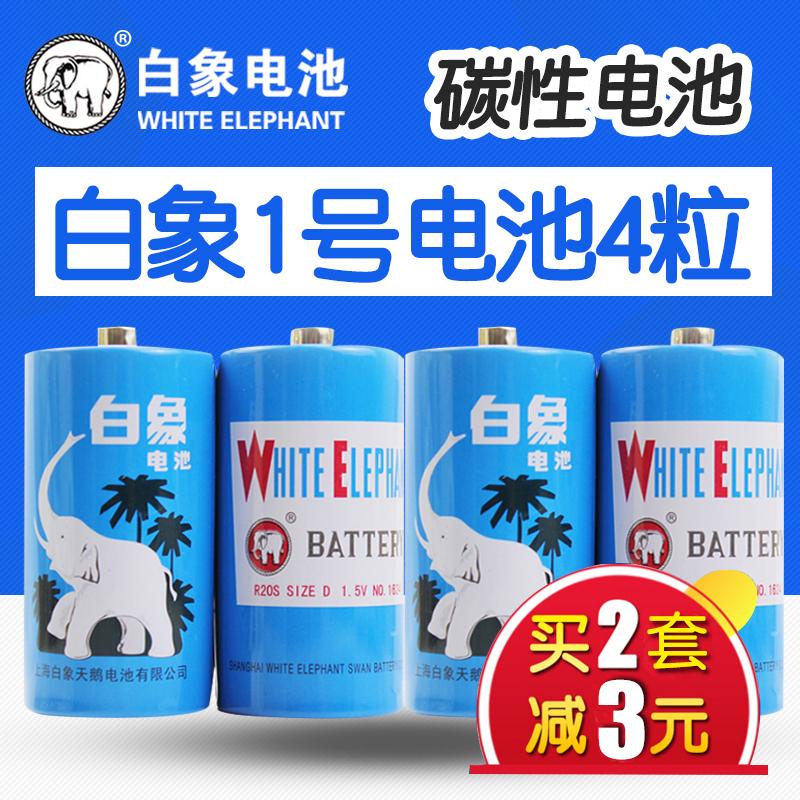 白象1号电池碳性R20大号一号1.5V热水器燃气灶煤气灶天然气灶电池
