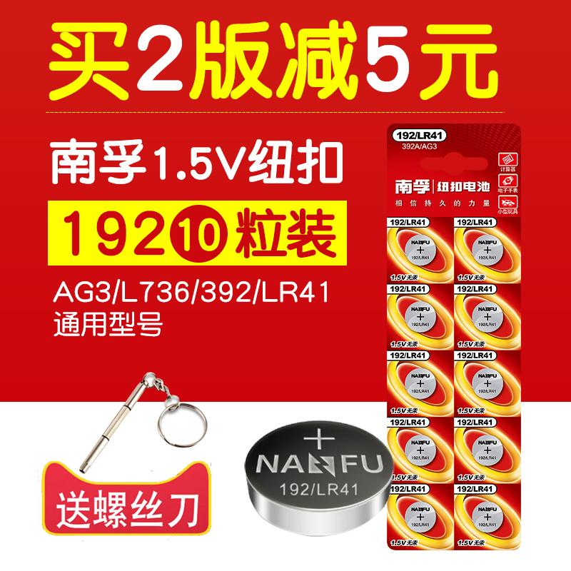 南孚纽扣电池lr41 ag3 l736f 392a小电子手表发光耳勺体温计电池
