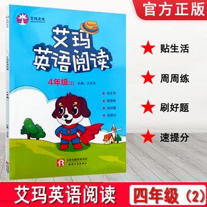 领【2元券】购买官方2021新版艾玛文化小学四年级下