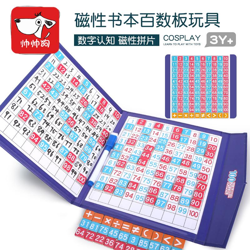 磁性早教百数板1到100小学生一年级数学教具益智儿童玩具数字拼图
