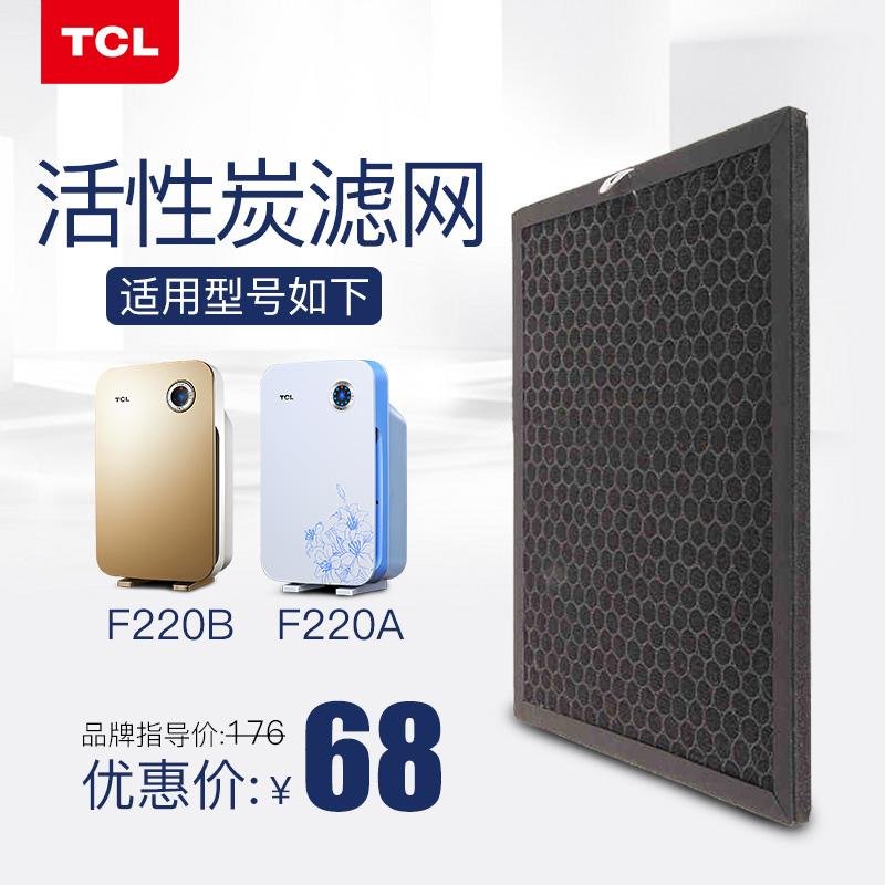TCL空气净化器TKJ-F220A/220B/210B  活性炭过滤网 1片