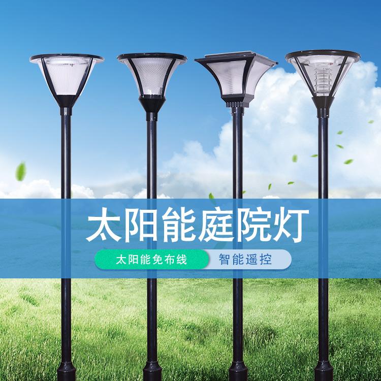 太陽光屋外庭園灯led団地農村花園別荘工場道路超亮高レバー3 m街灯