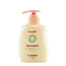 Combi Plant Moisturizing Series Infant hand sanitizer 200ml baby toiletries Plant extract