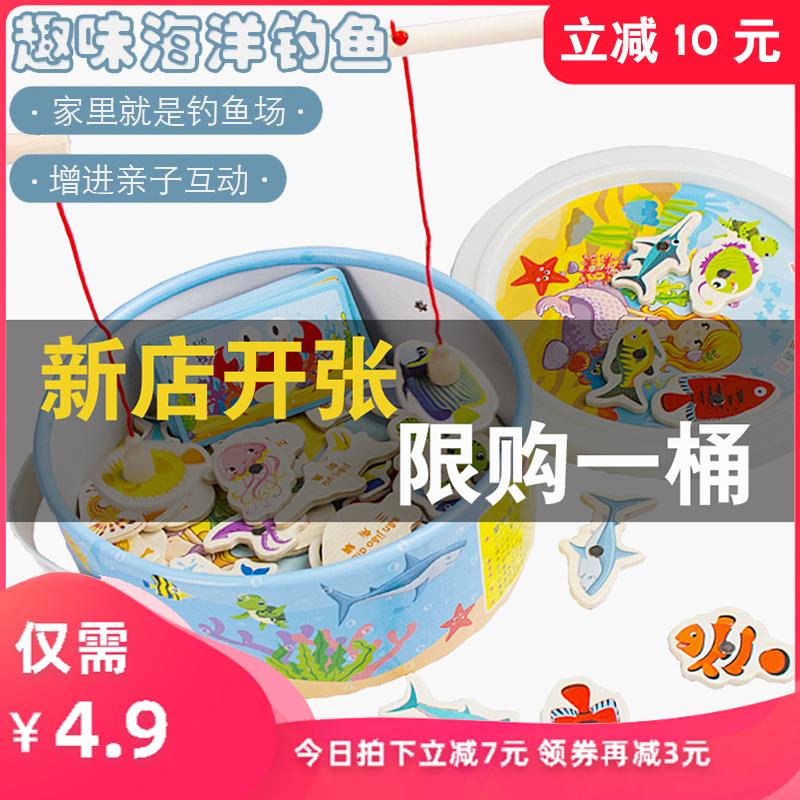 钓鱼玩具幼儿童磁性益智力1一3岁二半宝宝早教2男女孩多功能动脑