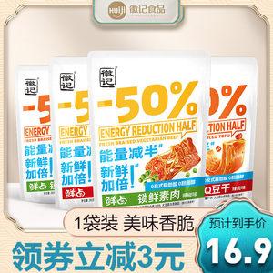 【能量减半】徽记手撕素肉250g手撕素牛肉豆干素食休闲小零食即食