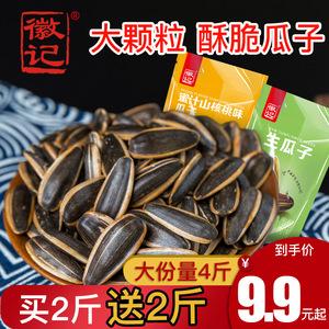 领2元券购买【特卖】徽记焦糖味4斤大颗粒葵花籽