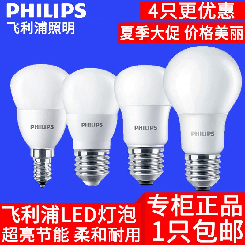 飞利浦led灯泡球泡E27e14螺口节能灯3W5W8W13W18W40W65W80W超亮