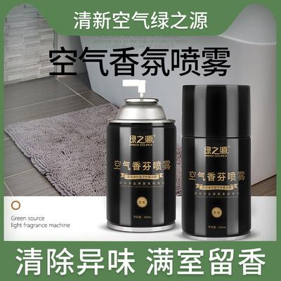 绿之源自动喷香机香薰芳香剂家用清香剂空气清新剂厕所除臭去味剂