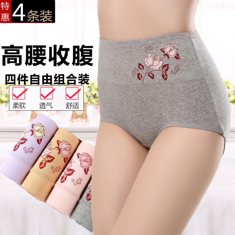 4条装高腰女内裤纯棉收腹胖mm全棉面料产后提臀包臂三角裤头大码