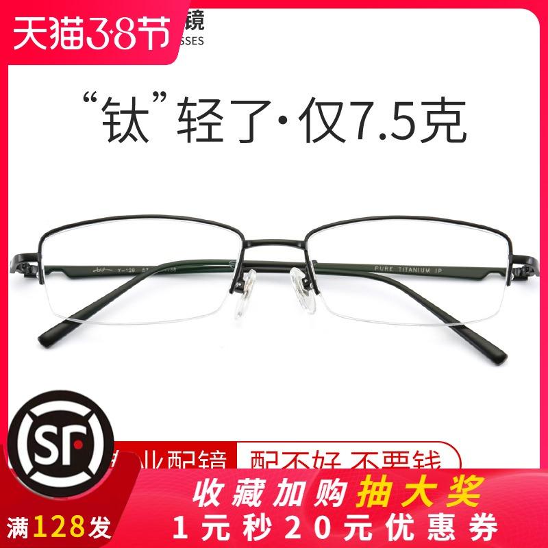 近视眼镜男半框有度数超轻舒适纯钛眼镜框100 200度防雾镜配眼睛