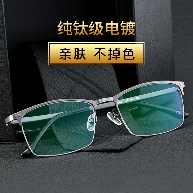 近视眼镜架男半框眼镜女大框平光变色防蓝光配近视防雾眼镜框潮