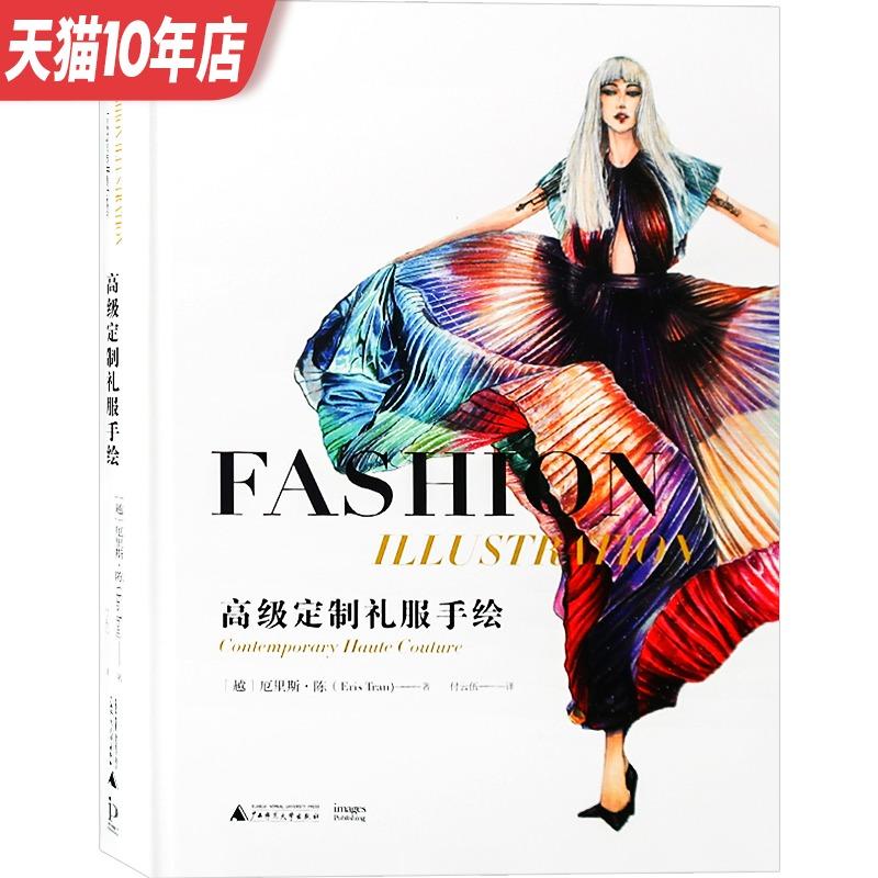 高级定制礼服手绘 国际名师 厄里斯•陈 的知名品牌礼服手绘图 服装设计基础书籍