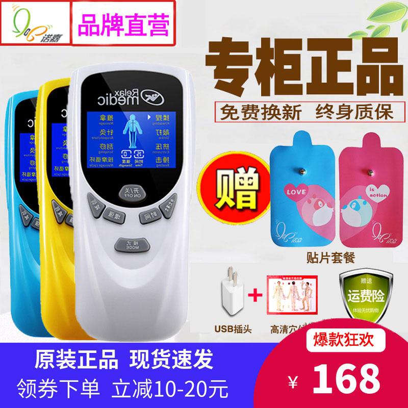 诺嘉RM811舒梅数码经络按摩仪2颈椎多功能脉冲迷你穴位贴片按摩器