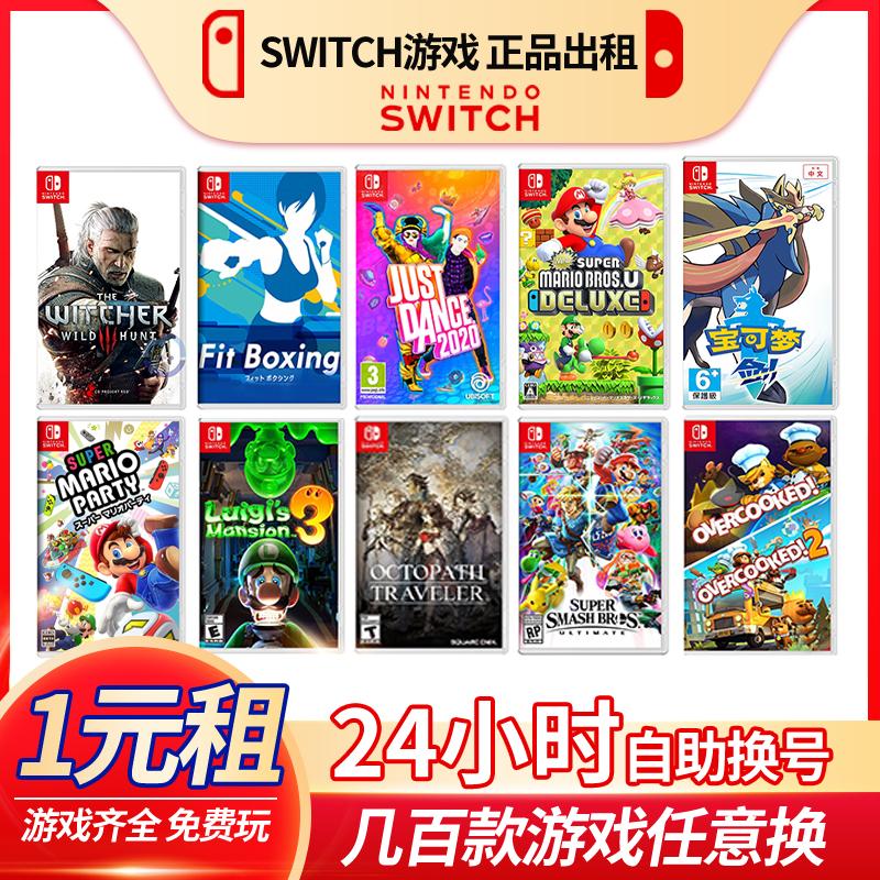 出租switch数字版游戏 分手厨房2 路易鬼屋3 租赁任天堂ns游戏
