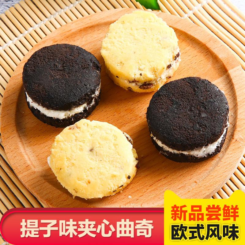 依蒂安斯提子夹心曲奇饼干网红早餐零食散装饼干休闲零食200gx2袋