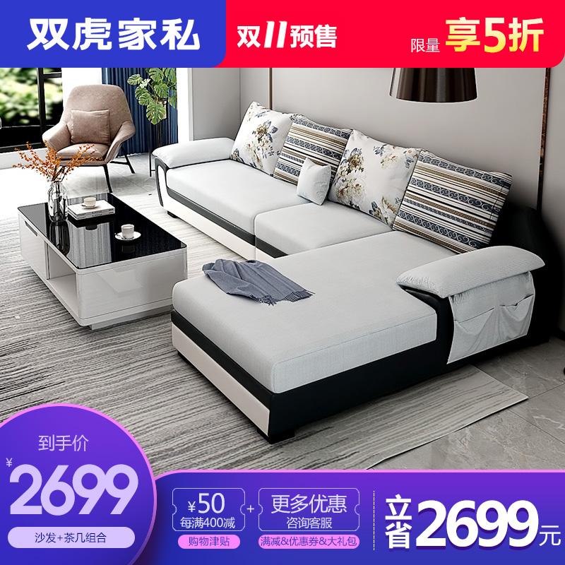 双虎家私 布艺沙发简约现代客厅家用小户型沙发茶几组合套装69H1 thumbnail