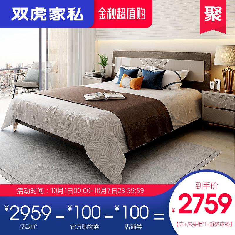双虎家私1.8米1.5现代简约双人床(非品牌)