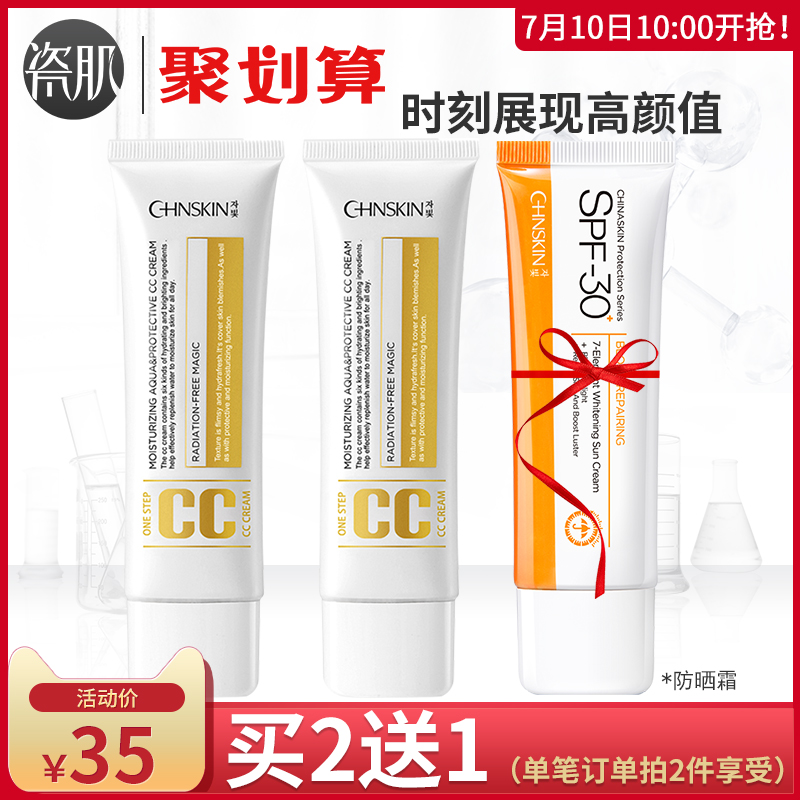 Porcelain muscle CC cream, naked makeup, concealer, moisturizing, replenishing, foundation fluid, no makeup, student price, water and air separation, air cushion BB cream.