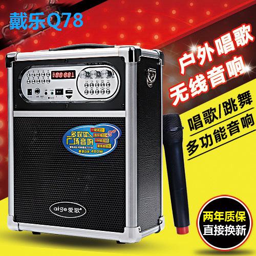 戴乐Q78 广场音响大功率便携式舞台音箱户外无线话筒手提蓝牙音响