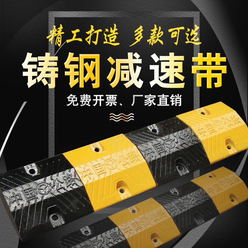 铸钢减速带减速垄乡村家用铸铁缓冲带加厚橡胶公路道路减速板国标