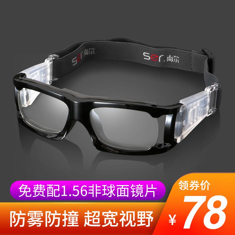 尚尔打篮球眼镜男运动眼镜足球专用防雾防撞护目镜可配近视眼睛框