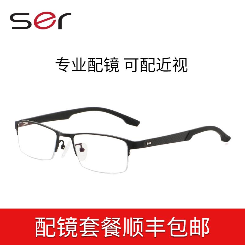 尚尔防蓝光眼镜框男无度数眼镜男纯钛半框眼镜框架防辐射近视眼睛,可领取50元天猫优惠券