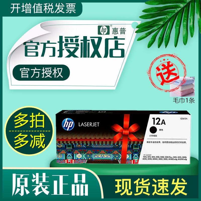 原裝正品HP12A硒鼓 惠普Q2612A硒鼓墨盒HP1020plus M1005打印機硒鼓1010 1018 1022 3015 3055 m1319f 3050