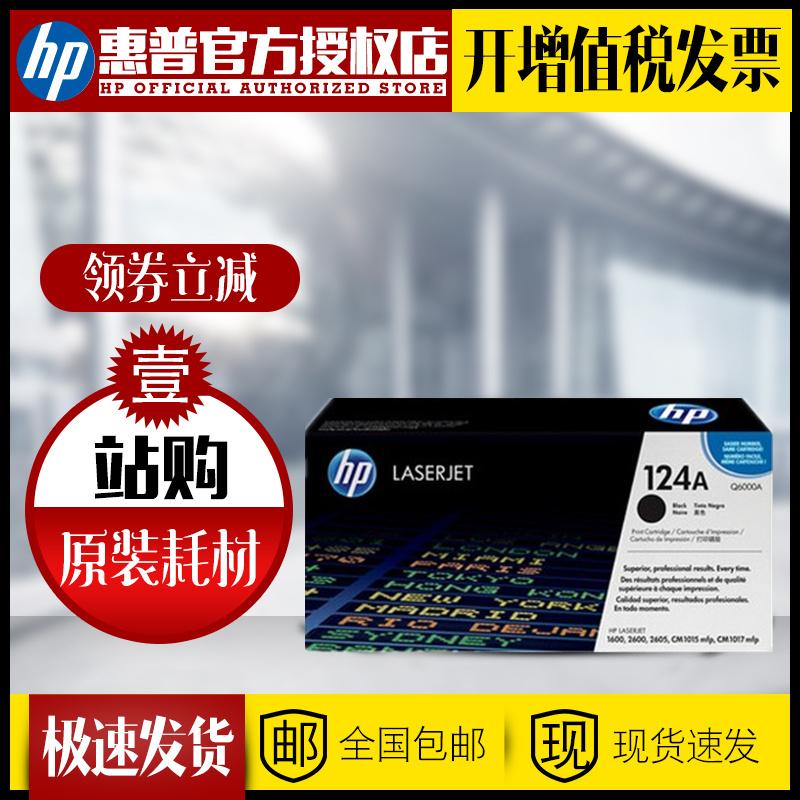 原装HP124A硒鼓 惠普 HP6000A硒鼓 Q6000A 黑色 HP1600 2605 2600