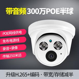 警视卫300万高清网络半球摄像头 1080P监控摄像机 数字工程家用