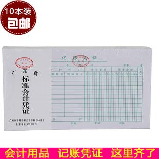 通用单据本财务办公用品 10本装 24k手工记账凭证 会计用品 手写