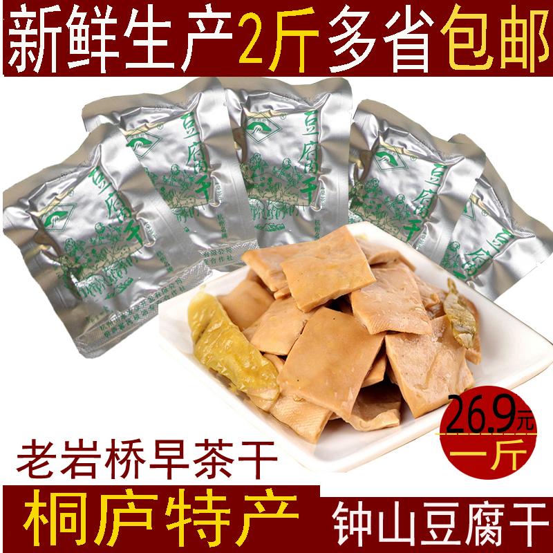 新鲜桐庐特产 早茶干老岩桥500g五香 何加喜  钟山豆腐干500克