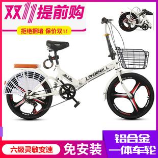 凤凰折叠自行车男女式超轻便携小型单车20寸16寸成年学生变速单车