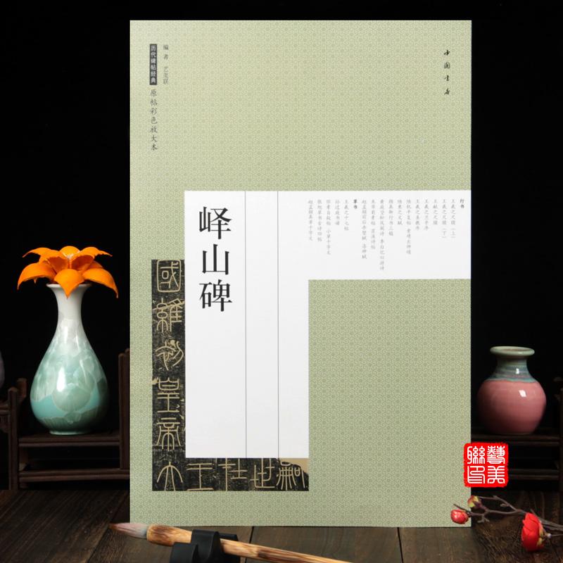 Китайская каллиграфия Артикул 20190102653