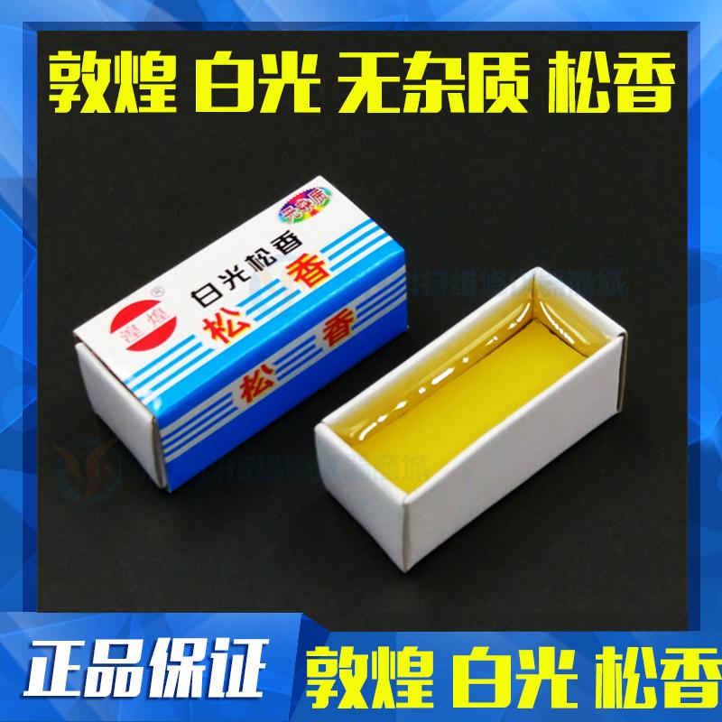 厂价促销 高级白光松香 维修助焊剂 焊锡用品耗材 高纯度白光松香