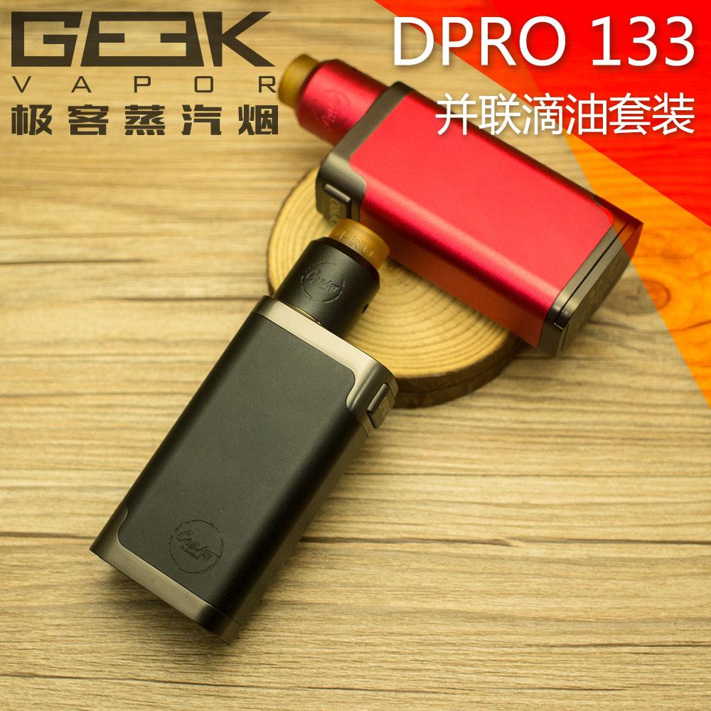 正品法师DPRO133套装戒烟蒸汽烟调压盒子电子烟并联大烟雾