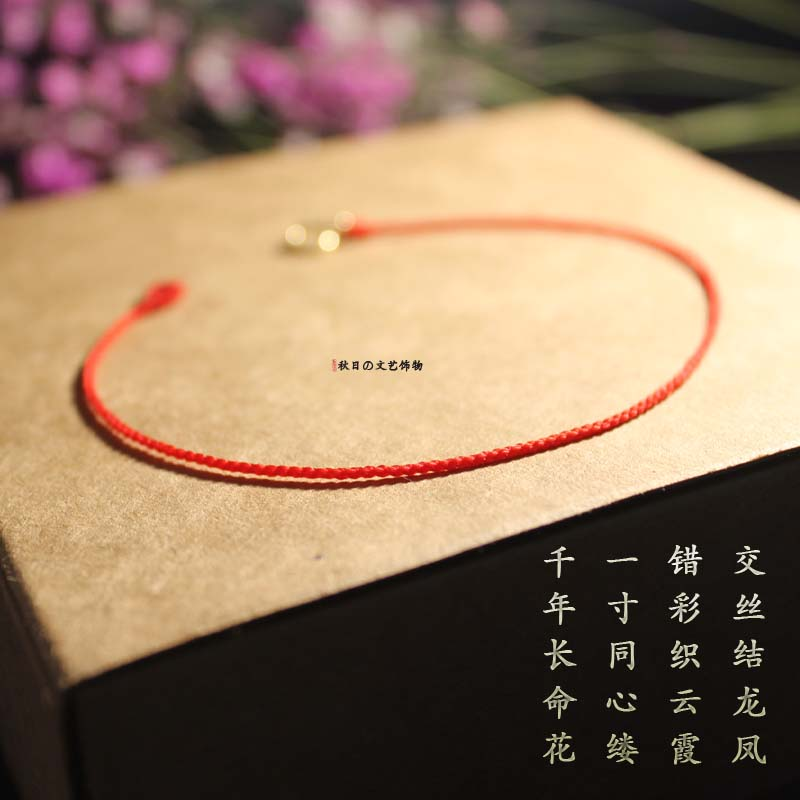 Handmade national extremely fine 0.8mm Zhaocai 14K Gold Red Rope foot chain bracelet simple benmingnian plain rope hand rope