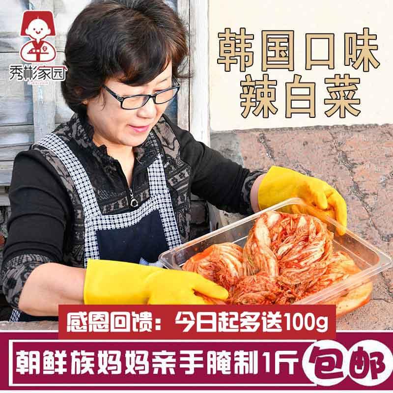 秀彬家园 韩式泡菜韩国泡菜正宗辣白菜 地窖延边朝鲜族咸菜下饭菜