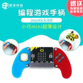 恩孚microbit编程游戏手柄扩展 micro:bit操纵杆拓展小车无线遥控