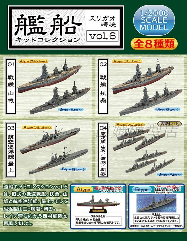 F-toys1 / 2000 6-shell warship, mountain city, Fusan air cruiser, the top destroyer, mountain cloud is full