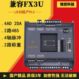 領控PLC工控板LK3U-14 20MR MT帶模擬量2路485稱重國產plc控制器圖片