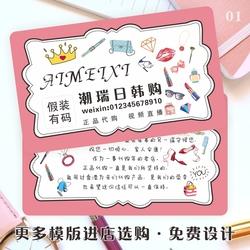 代购定制海外国内外香港护肤品化妆品奢侈品代购名片设计印刷