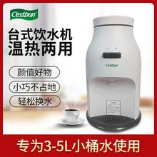 怡宝农夫迷你型高端饮水机适合4 水居家宿舍台式 5L桶装 桌面使用