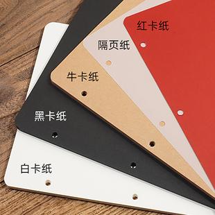 南木纸品相册本内页加拍链接:牛卡 白卡内页可选10张超划算 黑卡