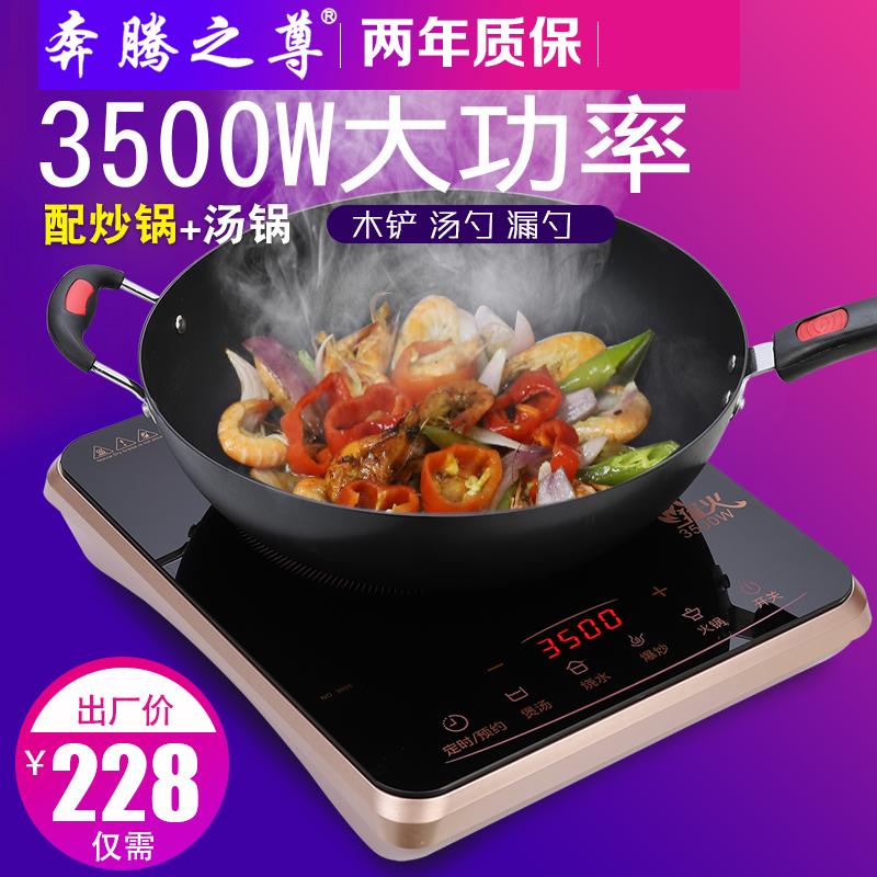 电磁炉家用3500w 节能大功率奔腾之尊十大品牌新款全自动炒菜一体