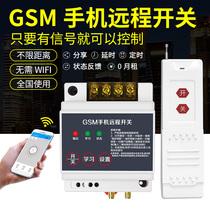 380智能无线遥控GPRS水泵电机灯大功率220v远程控制开关app手机