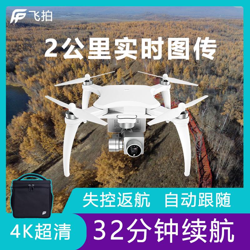 [小凡航拍玩具铺电动,亚博备用网址飞机]飞拍无人机专业折叠 智能双GPS无刷月销量1件仅售2199元